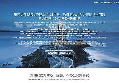 東大学長選が大混乱 「プロセスが信用失っている」、教員有志が大学に質問状:東京新聞 TOKYO Web