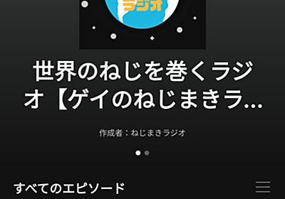 Spotifyで「ねじまきラジオ」配信開始【Podcast】 - 世界のねじを巻くブログ
