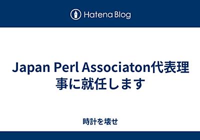 Japan Perl Associaton代表理事に就任します - 時計を壊せ
