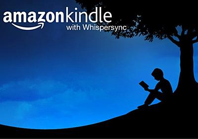 iPhoneを使ってKindleの電子書籍を読む方法