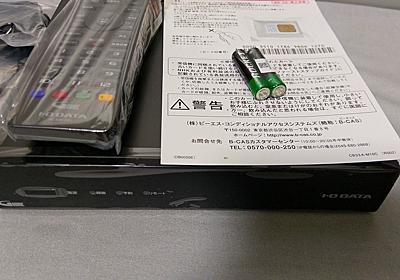 I・O DATAのテレビチューナー REC-ON EX-BCTX2を買ってみた | 鑑人