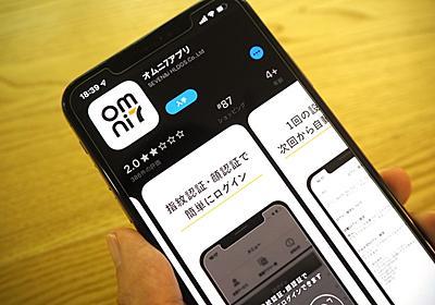 【更新】7pay問題でオムニ7アプリのソースコードに漏洩の疑い。「GitHub」上で誰でも入手可能だったか | BUSINESS INSIDER JAPAN