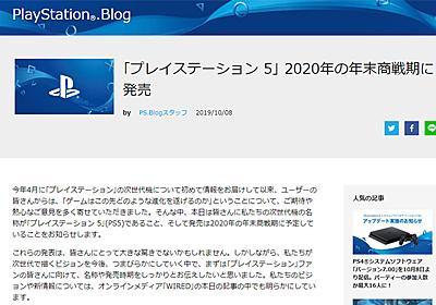 PS5は、PS4上位互換。8コアZen 2搭載で2020年末に登場 - PC Watch