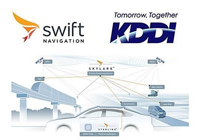 高精度な位置情報を低価格で――KDDIとSwift Navigationが業務提携 「PPP-RTK方式」の高精度測位サービスを提供 - ITmedia Mobile