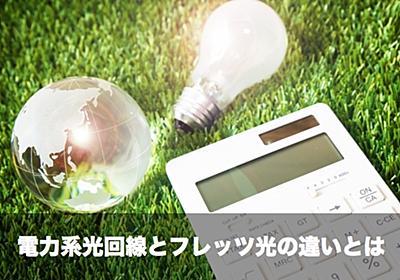 電力系の光回線とは?フレッツ光との違い・強みを解説! - 光スマート