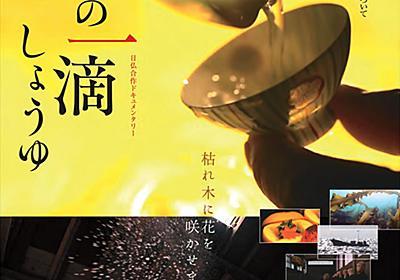 ドキュメンタリー映画「千年の一滴 だし しょうゆ」を見てきました – NOBODY:PLACE