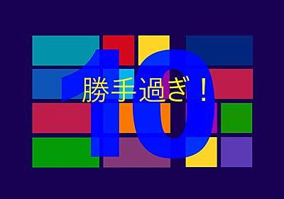 デスクトップのアイコン、ウインドウが勝手に移動する問題の解決法(Windows10)
