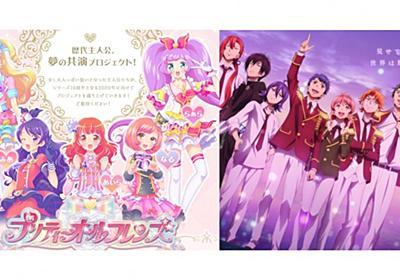 「キンプリ」と「プリパラ」って関係あるの? いま放送してる「プリ☆チャン」も!? アニメ『プリティーシリーズ』作品の関連性と、その魅力に迫る!!