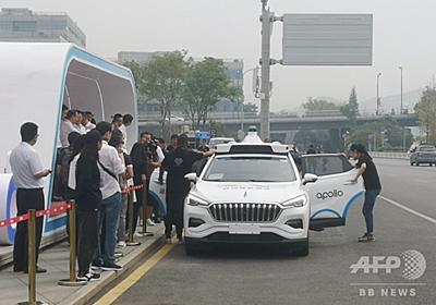 中国で相次ぐ自動運転タクシーの公道テスト IT企業ら「レベル4」の競争激化 写真1枚 国際ニュース:AFPBB News