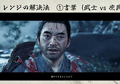 "「Ghost of Tsushima」の""日本版""を作る! ローカライズチームの挑戦とその教訓 - GAME Watch"