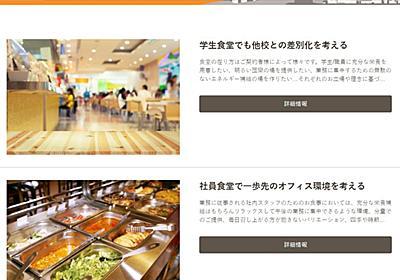 食堂運営企業の倒産で「分かったときには、もう今日の昼食が作れない」 学食が営業できなくなる大学も - ねとらぼ