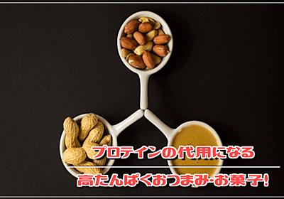毎日幸せ!プロテイン代用の高たんぱく低糖質おつまみ・お菓子!(厳選8品) - ねこやまローカボ日誌