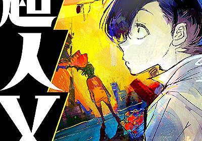 [第4話] 超人X - 石田スイ | となりのヤングジャンプ