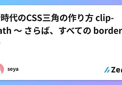 新時代のCSS三角の作り方 clip-path 〜 さらば、すべての border 〜
