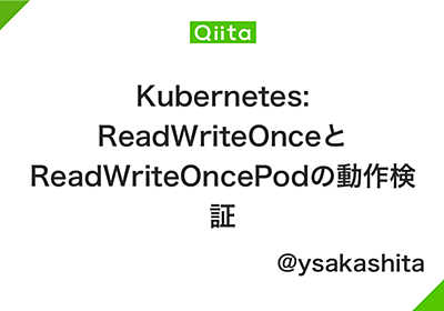 Kubernetes: ReadWriteOnceとReadWriteOncePodの動作検証 - Qiita