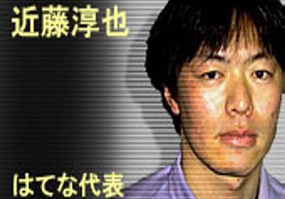 「日本人にはBlogより日記」、はてなの人気に迫る - CNET Japan