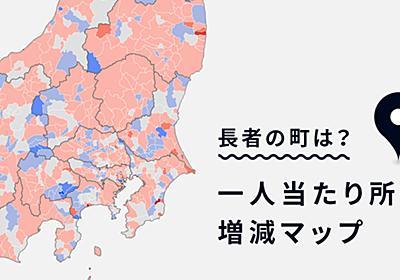 1人当たり所得増減マップ あなたのまちは?:日本経済新聞