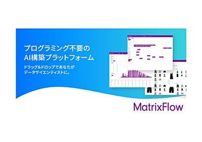 プログラミング、専門知識一切不要!マウス操作だけでAIを構築できるプラットフォーム「MatrixFlow」が登場 | Techable(テッカブル)