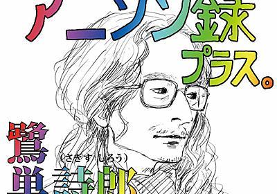 エヴァ、メガゾーン、ナディア、カレカノなど全73曲!鷺巣詩郎の40周年記念盤 - コミックナタリー
