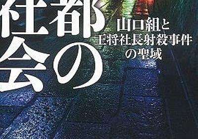 餃子の王将の「第三者委員会からの調査報告書」が反社会的勢力の山盛りで真っ黒焦げ : 市況かぶ全力2階建