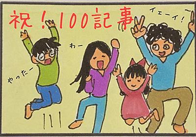 【祝!100記事】絵日記ブログの書き方についての話 - ほうれい線上のアリア