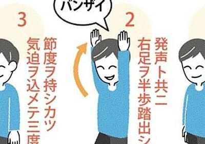偽書「万歳三唱令」、安倍首相の所作で再注目 | 熊本日日新聞