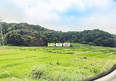 新幹線から見える野立て看板の数を数えた - デイリーポータルZ