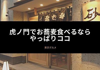 虎ノ門でお蕎麦食べるならやっぱりココ - 食いしん坊くまのゆるゆる食べ歩き+α