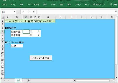 【レビュー】「Excel」で予定表を自動生成するマクロ ~工程表や出勤簿、進捗記録にも - 窓の杜