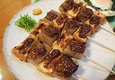 厚揚げと蒟蒻の胡麻味噌串焼き - めのキッチンの美味しい生活