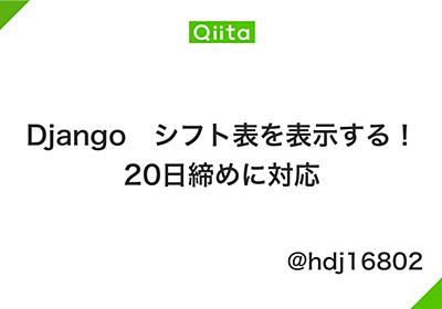 Django シフト表を表示する!20日締めに対応 - Qiita