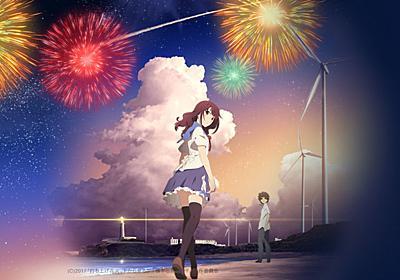 【感想】映画『打ち上げ花火、下から見るか?横から見るか?』は恋愛に不自由だった昔を思い出させてくれた - 涙拭けよ
