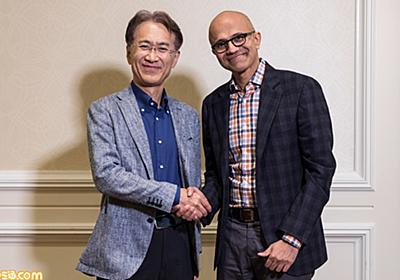【リリース追記】ソニーとマイクロソフトが、クラウドゲーム等のストリーミングサービスや、半導体・AI分野における共同開発のパートナーシップ契約を発表 - ファミ通.com
