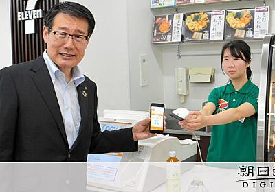 セブン、全国店主に1万円クオカード ペイ問題のおわび:朝日新聞デジタル