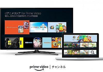 Amazon Prime Videoチャンネルにdアニメやスカパー!アニメ、Gaoraなど10ch追加 - AV Watch