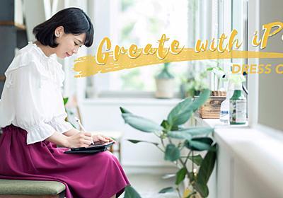 【Create with iPad Vol.1】建物正方形レポーター - はなのひかる | DRESS CODE.(ドレスコード) -メンズファッションブログ-
