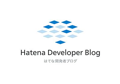 MySQLをアップデートする話 - Hatena Developer Blog