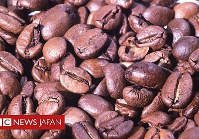 コーヒーは人類の生存に「不可欠ではない」 スイス、食料備蓄から除外へ - BBCニュース