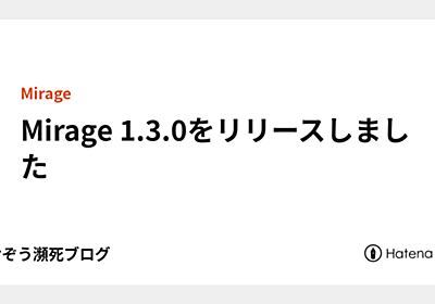 Mirage 1.3.0をリリースしました - たけぞう瀕死ブログ
