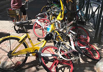 中国のシェア自転車はなぜ失速したのか~投資偏重「中国的経営」の限界