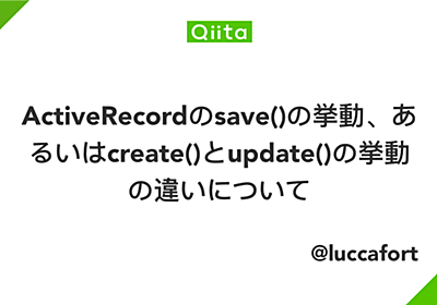 ActiveRecordのsave()の挙動、あるいはcreate()とupdate()の挙動の違いについて - Qiita