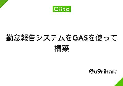 勤怠報告システムをGASを使って構築 - Qiita