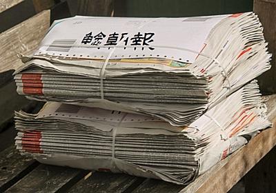 滋賀の地方紙「鯰朝報」、来月から1カ月分一括配達に