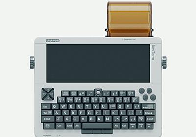 まるで昔のワープロ? キーボード/ディスプレイ一体型パソコン「DevTerm」登場 ~Raspberry Pi Compute Module 3対応で交換も可能 - PC Watch
