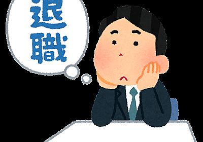 NTT退職 関連エントリーまとめ(2018.11.26~2018.12.06) - AQM