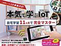 デアゴスティーニ、IoTの基礎から応用まで学習できる月刊誌「本気で学ぶIoT」 - CNET Japan