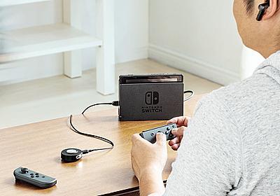 Nintendo SwitchやPS4の音を低遅延で無線送信、Bluetoothトランスミッタ - AV Watch