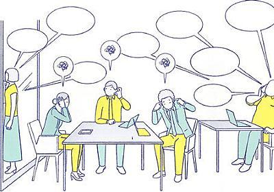 実は気になるオフィスの「音」問題改善すると生産性がアップする 働き方改革の入り口●オフィス環境|DOL plus|ダイヤモンド・オンライン
