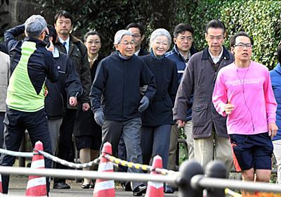 両陛下、「お忍び」で皇居外を散策 遭遇の通行人、驚く:朝日新聞デジタル