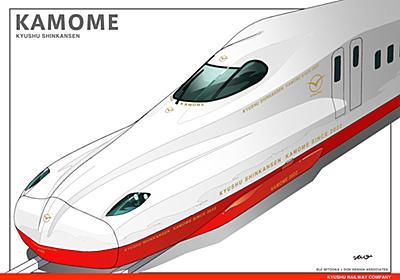 九州新幹線 武雄温泉~長崎の名前が「かもめ」に決定。N700Sを6両編成 - トラベル Watch